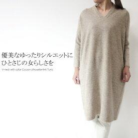 襟付きVネックコクーンシルエットニットチュニック ミセス ファッション 50 代 40 代 60代 70代 アラフォー 秋冬 母の日 プレゼント