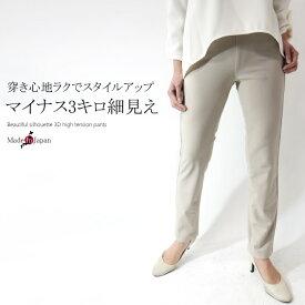 【日本製】3Dハイテンション美脚パンツ ウエストゴムデザインパンツ ミセスファッション 40代 50 代 60代  アラフォー 春 夏 秋 冬 母の日 プレゼント