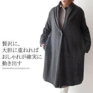 カシミヤ混ウールニットコート カーディガン コーディガン ミセス ファッション 50 代 40代 60代 70代 春 秋 冬 レディース 女性  アラフォー 母の日 プレゼント