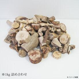 流木 DIY 素材 インテリア 装飾 流木枝 カット 木材 雑貨 端材 1キロ _ry0001
