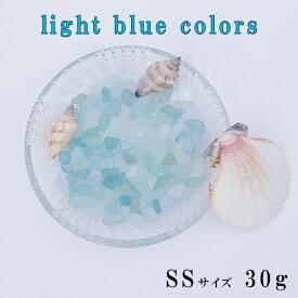 ビーズ パーツ シーグラス ビーチグラス アクセサリー 工作 水色系 SSサイズ 30g _sgblss30