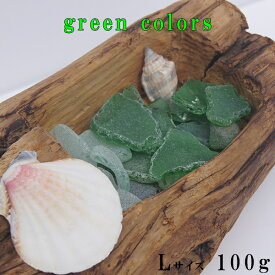 【シーグラス】 工作 ビーチグラス アクセサリー ピアス 雑貨 ネックレス 緑色系 Lサイズ 100g