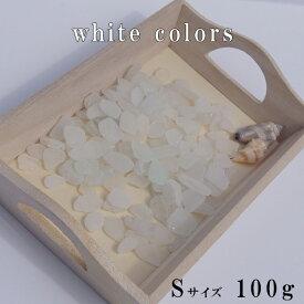シーグラス Sサイズ 白色系 100g _sgws100