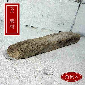 流木 DIY 素材 インテリア 角材 枕木 手作り 木材 雑貨 ガーデニング エクステリア 板 材木 塊 丸太 _so78