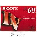 ソニー SONY DVテープ60分5本パック 5DVM60R3