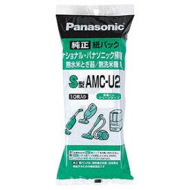 パナソニック Panasonic 掃除機用紙パック (10枚入) 掃除機・米とぎ器共用紙パック S型 AMC−U2
