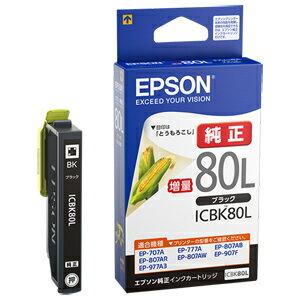 EPSON インクカートリッジ (増量ブラック) ICBK80L