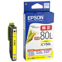 EPSON インクカートリッジ (増量イエロー) ICY80L