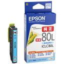 エプソン EPSON インクカートリッジ (増量ライトシアン) ICLC80L