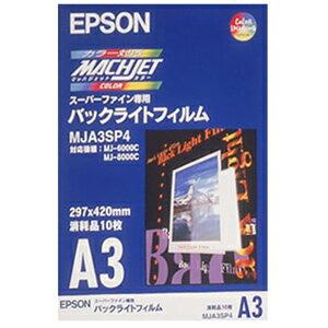 EPSON スーパーファイン専用バックライトフィルム MJA3SP4