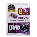 サンワサプライ CD/DVD/Blu−ray対応収納トールケース (8枚収納×3セット) DVD‐TW8‐03C (クリア)