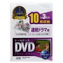 サンワサプライ CD/DVD/Blu−ray対応収納トールケース (10枚収納×3セット) DVD‐TW10‐03C (クリア)