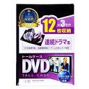 サンワサプライ CD/DVD/Blu−ray対応収納トールケース (12枚収納×3セット) DVD‐TW12‐03BK (ブラック)