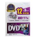 サンワサプライ CD/DVD/Blu−ray対応収納トールケース (12枚収納×3セット) DVD‐TW12‐03C (クリア)