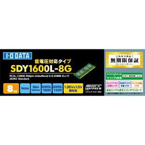 I・O・DATA PC3L−12800(DDR3L−1600)対応ノートPC用メモリー8GB SDY1600L‐8G(送料無料)