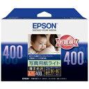 エプソン EPSON 写真用紙ライト 薄手光沢(L判・400枚) KL400SLU