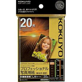コクヨ インクジェットプリンター用 プロフェッショナル写真用紙 高光沢・厚手 KJ‐D10L‐20