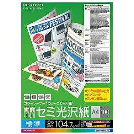 コクヨ カラーレーザー&カラーコピー用紙 両面 セミ光沢 標準 LBP‐FH1810