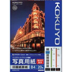 コクヨ IJP用写真用紙 印画紙原紙 高光沢・厚手 KJ‐D11B4‐20