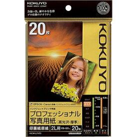 コクヨ インクジェットプリンター用 プロフェッショナル写真用紙 高光沢・厚手 KJ−D102L−20