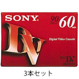 ソニー SONY DVテープ60分3本パック 3DVM60R3