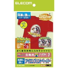 エレコム アイロンプリントペーパー(洗濯に強いタイプ・カラー生地用)「はがきサイズ/5枚入」 EJP‐SCPH2
