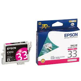 エプソン EPSON インクカートリッジ ICM33