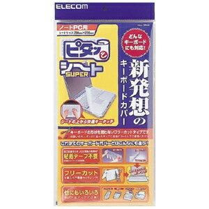 エレコム キーボードカバー PKU‐FREE2