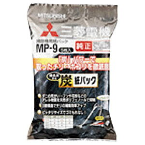 三菱 掃除機用紙パック (5枚入) 炭脱臭紙パック MP−9