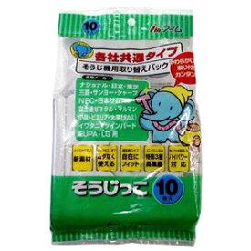 アイム 掃除機用紙パック (10枚入) 「そうじっこ」 各社共通 MC−109