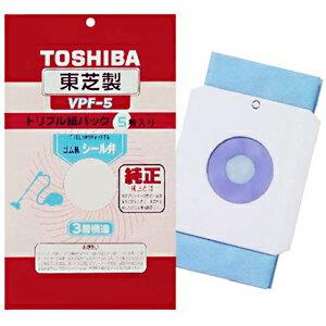 東芝 掃除機用紙パック (5枚入) シール弁付トリプル紙パック  VPF−5