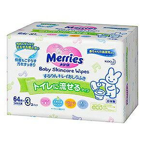 花王 Merries(メリーズ) トイレに流せるするりんキレイおしりふき[つめかえ用 3コパック] 〔おしりふき〕
