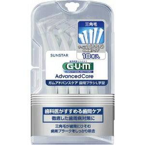サンスター GUM 歯間ブラシ L字型サイズ1SSS 10本 GUMシカンブラシLジガタサイズ