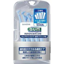 サンスター GUM 歯間ブラシ L字型サイズ2SS 10本 GUMシカンブラシLジガタサイズ