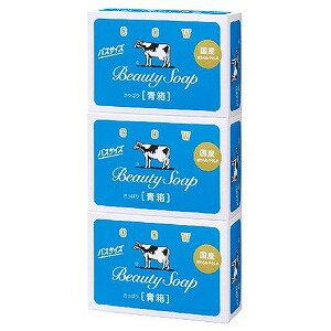 牛乳石鹸 「カウブランド」 牛乳石鹸 青箱 バスサイズ (135g×3個入) ギュウニュウアオバコバス(3P)