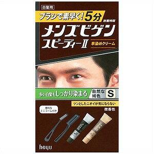 ホーユー メンズビゲン スピーディーIIS 自然な褐色 メンズビゲンスピーディー2S