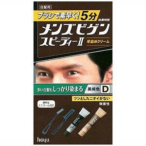 ホーユー メンズビゲン スピーディーIID 黒褐色 メンズビゲンスピーディー2D