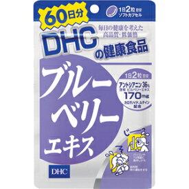 DHC DHC 60日分ブルーベリーエキス 120粒 DHC60ニチブンブルーベリーエキ