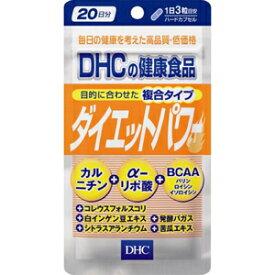 DHC DHC 20日分ダイエットパワー 23.2g DHC20ニチブンダイエットパワー
