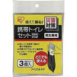 アイリスオーヤマ 非常用トイレセット(3回分) KTS