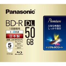 パナソニック Panasonic 録画用 BD−R DL 1−4倍速 50GB 5枚「インクジェットプリンタ対応」  LM‐BR50LP5