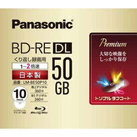 パナソニック Panasonic 録画用 BD−RE DL 1−2倍速 50GB 10枚「インクジェットプリンタ対応」 LM−BE50P10