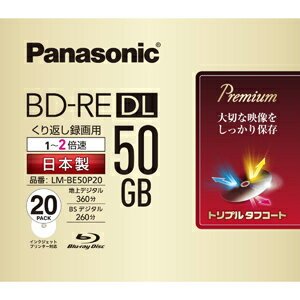 パナソニック 録画用 BD−RE DL 1−2倍速 50GB 20枚「インクジェットプリンタ対応」 LM‐BE50P20(送料無料)