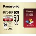 パナソニック Panasonic 録画用 BD−RE DL 1−2倍速 50GB 20枚「インクジェットプリンタ対応」 LM‐BE50P20