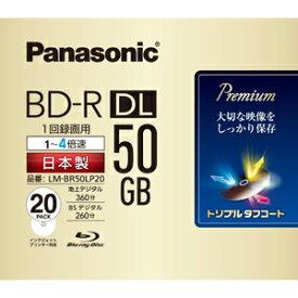 パナソニック Panasonic 録画用 BD−R DL 1−4倍速 50GB 20枚「インクジェットプリンタ対応」LM−BR50LP20
