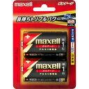 マクセル 「単1形乾電池」アルカリ乾電池×2本 「ボルテージ」 LR20(T)2B