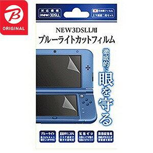 アンサー 3DS LL用ブルーライトカットフィルム「ビックカメラグループオリジナル」 PBNEW3DSLLブルーライトカット