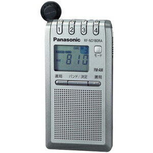 パナソニック FM−AM 2バンドレシーバー RF‐ND180RA‐S (シルバー)(送料無料)