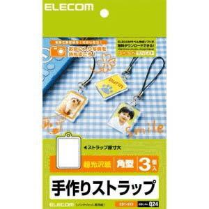 エレコム 手作りストラップ(超光沢紙)「角型/3個入」 EDT‐ST2