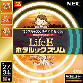 NEC LiteEホタルックスリム 27形+34形 2本入 FHC86EL‐LE‐SHG